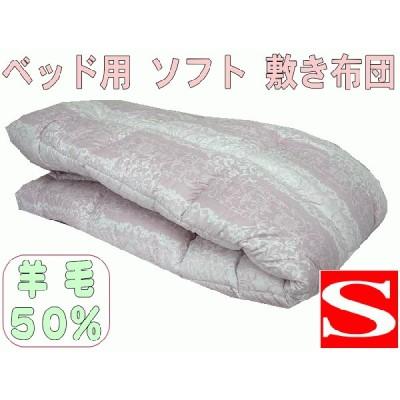 敷き布団 シングル 羊毛 ベッドパッド 敷きパッド ソフト敷布団
