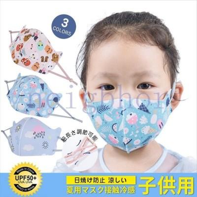 ヤマト便!マスク 子供用 1枚 蒸れない 水洗いok 呼吸しやすい サイズ調整可 ウイルス対策 ウィルス 飛沫 花粉対策 秋用 冬用