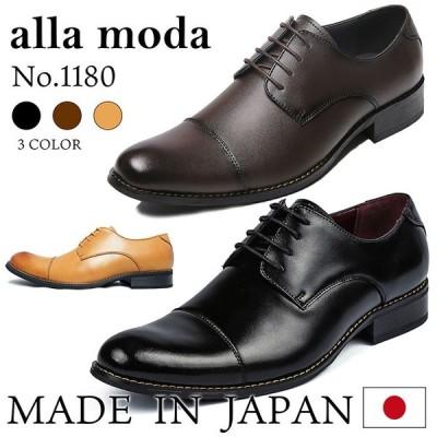 日本製 ビジネスシューズ 本革 メンズ 革靴 紳士靴 外羽根ストレートチップ 1180 [アラモーダ] alla moda