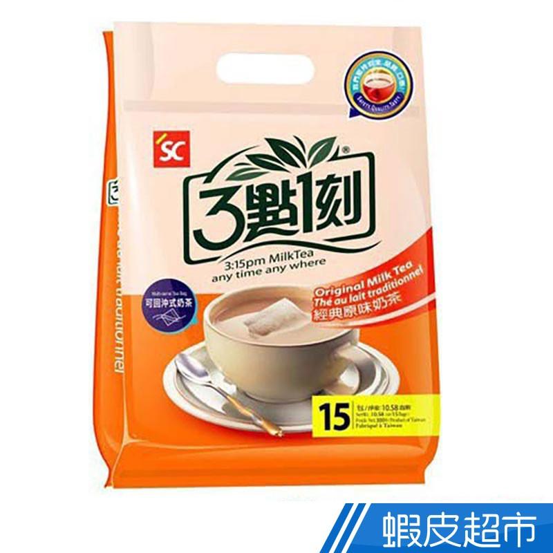 三點一刻 奶茶 世界風情 經典 原味 奶茶系列 (15入/袋) 3點1刻  蝦皮直送