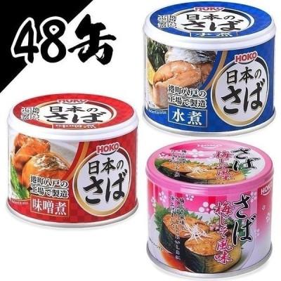 サバ缶 水煮 安い 48缶 鯖缶 さば 缶詰 190g 国産 水煮 みそ煮 味噌煮 梅 梅しそ しそ 非常食 魚介 魚 日本のさば