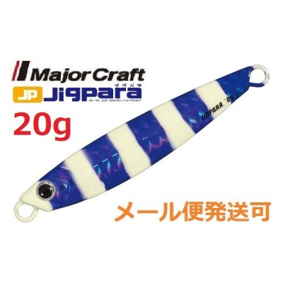 メジャークラフト ジグパラ ショート 20g 24 ゼブラパープル 785249 メール便可
