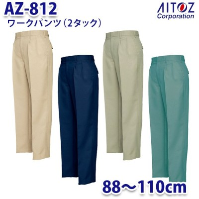 AZ-812 88~110cm ワークパンツ 2タック メンズ AITOZアイトス AO11