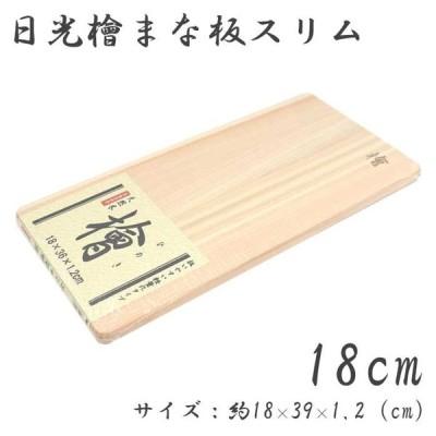 まな板 日光桧 スリムまな板 薄型 天然木 18cm 星野工業 まないた