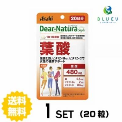 ディアナチュラ スタイル 葉酸 20日分(20粒)×1セット