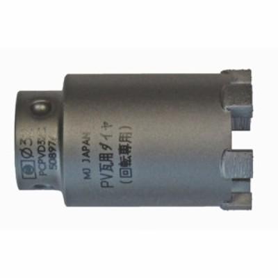 ミヤナガ 太陽光発電(PV)瓦用ダイヤコアカッター φ32 PCPVD32C