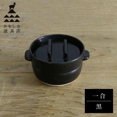 かもしか道具店 ごはんの鍋 一合炊き 黒 山口陶器