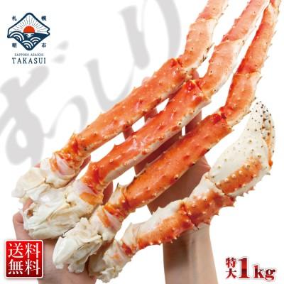 特大サイズのタラバガニ足 1kg/1肩 | 【ボイルたらば蟹足 1kg】シュリンク包装で見栄えも抜群!【かに/蟹/カニ/たらば/タラバガニ/脚】