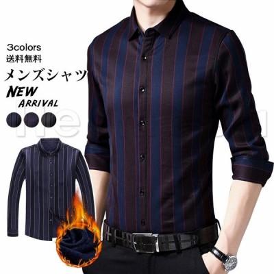 秋冬新作 カジュアルシャツ メンズ 長袖 ビジネスシャツ 細身 ストライプ柄 裏起毛 裏ボア付き 厚手 防寒 あったか トップス おしゃれ 送料無料