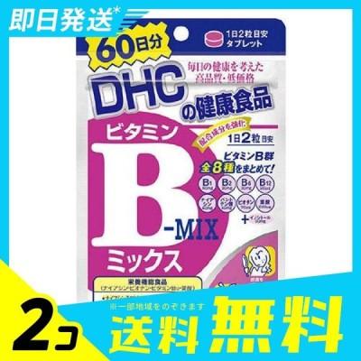 DHC ビタミンBミックス 120粒 2個セット