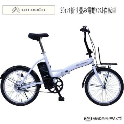CITROEN シトロエン MG-CTN20EB 20インチ 電動アシスト 折りたたみ自転車 ミムゴ
