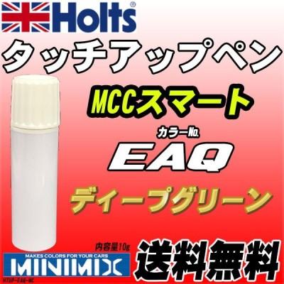 タッチアップペン MCCスマート EAQ ディープグリーン Holts MINIMIX 【クリックポスト代引不可】