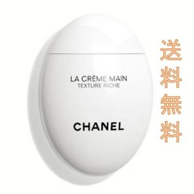 ラ クレーム マン リッシュ CHANEL ハンドクリーム シャネル ハンドケア 箱無し特価 50ml