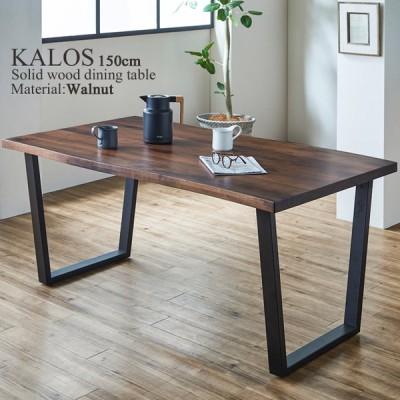 ダイニングテーブル 単品 150cm 4人用 ウォールナット 無垢 天然木 スチール脚 天然木 木製 一枚板風