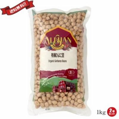 ひよこ豆 オーガニック 乾燥 有機 アリサン 有機ひよこ豆 1kg 2個セット