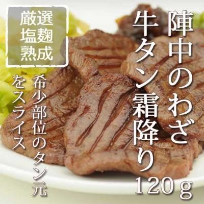 陣中のわざ 牛タン霜降り 120g 塩麹熟成 仙台 名物 厳選 【発送元C】