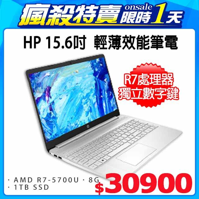 HP 15s-eq2003AU 星空銀(R7-5700U/8GB/1TB PCIe SSD/W10/FHD/15.6)