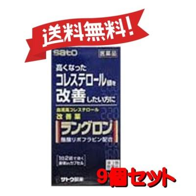 【送料無料 9 個セット】【第3類医薬品】ラングロン 100カプセル