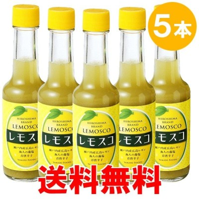 5本セット・送料無料 レモスコ 60g×5本 瀬戸内レモン農園