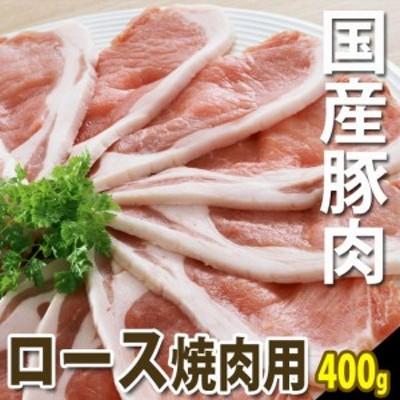 国産豚肉 ロース焼肉用400g入 やきにく/バーベキュー/しょうが焼き/豚丼/肉/おうち焼き肉/おうち焼肉