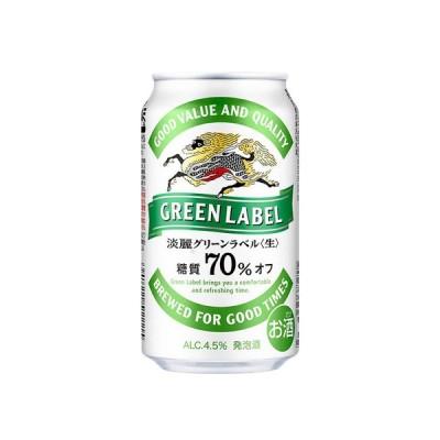 【送料無料】キリン 発泡酒 淡麗 グリーンラベル 350ml 24缶入 1ケース(24本) 1ケース1個口発送