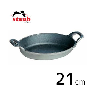 staub ストウブ オーバルスタッカブルディッシュ 21cm グレー 40509-559
