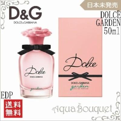 【お取り寄せ注文】ドルチェ&ガッバーナ ドルチェ ガーデン オードパルファム 50ml DOLCE & GABBANA DOLCE GARDEN EDP