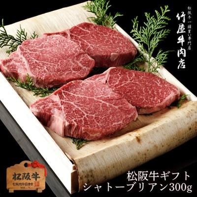 【 敬老の日 】 松阪牛 ギフト  シャトーブリアン 150g×2