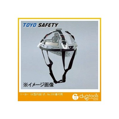 トーヨーセフティー ヘルメット用GE型内装1式(ワンタッチ式アゴヒモ付き)No.215用 0