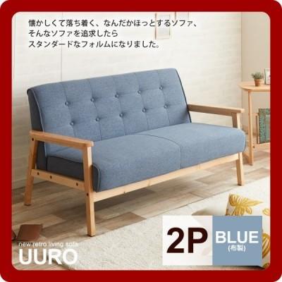 リビングソファー ラブソファー 2人掛け 二人掛け : 2P:ブルー(uuro) ブルー(blue) (レトロモダン) イス いす 椅子 チェア [代引不可]