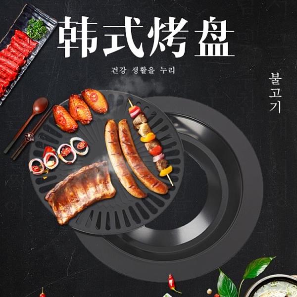 韓式烤盤不粘烤肉盤 卡式爐燒烤盤 家用韓式烤雞盤 不粘燒烤爐 【米娜小鋪】