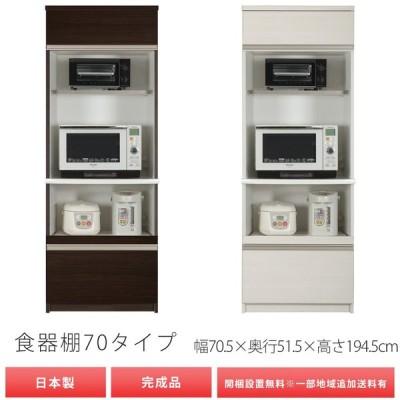 レンジボード カーム 70 創愛 レンジ台 大型レンジ対応 キッチン収納 家電収納 オープンボード 一人暮らし シンプル ホワイト ダークブラウン 完成品 日本製