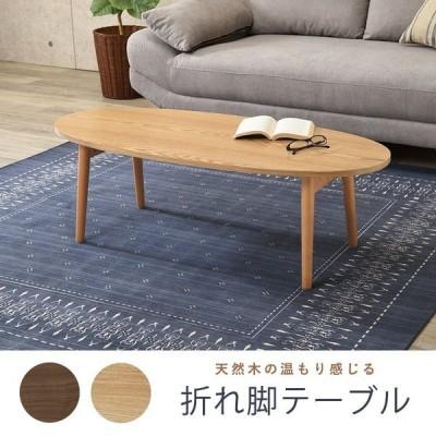 折り畳みテーブル 折れ脚テーブル ローテーブル 天然木  センターテーブル オーバル 幅110(ブラウン) MT-6422BR