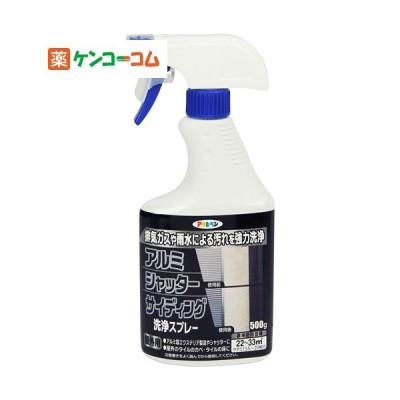 アサヒペン アルミ・シャッター洗浄スプレー ( 500g )/ アサヒペン
