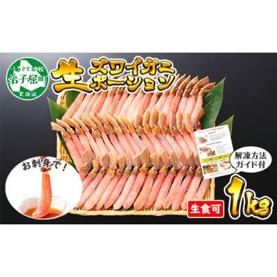 523.  ズワイしゃぶポーション 1kg 約4-6人前 食べ方ガイド付 カニ かに 蟹 海鮮 かに鍋 材料 むき蟹 カット済み
