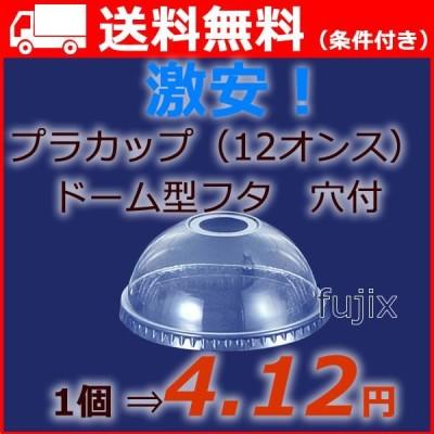 12オンス ドーム ストロー穴付 DD92 1ケース(2000個)
