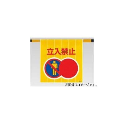 ユニット/UNIT ワンタッチ取付標識 立入禁止 品番:809-01