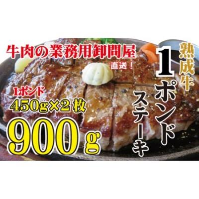 熟成牛1ポンドス テーキ 900g 配達不可:北海道・沖縄・離島