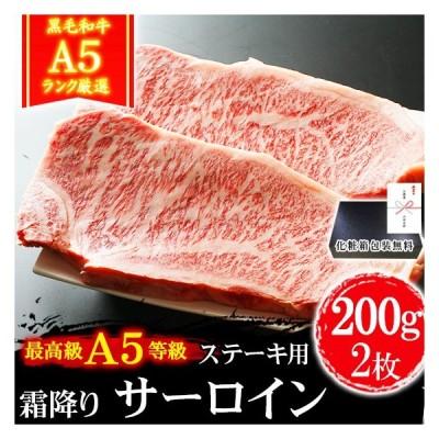 牛肉 肉 A5ランク 和牛 サーロイン ステーキ 200g×2枚 ギフト A5等級 高級 ステーキ肉 黒毛和牛 国産 内祝い お誕生日 化粧箱対応