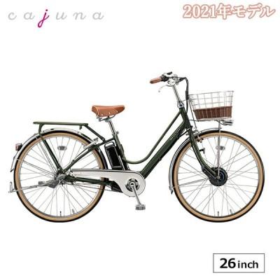 電動アシスト自転車 完全組立 カジュナe ベーシックライン ブリヂストン 26インチ 2021 cb6b41