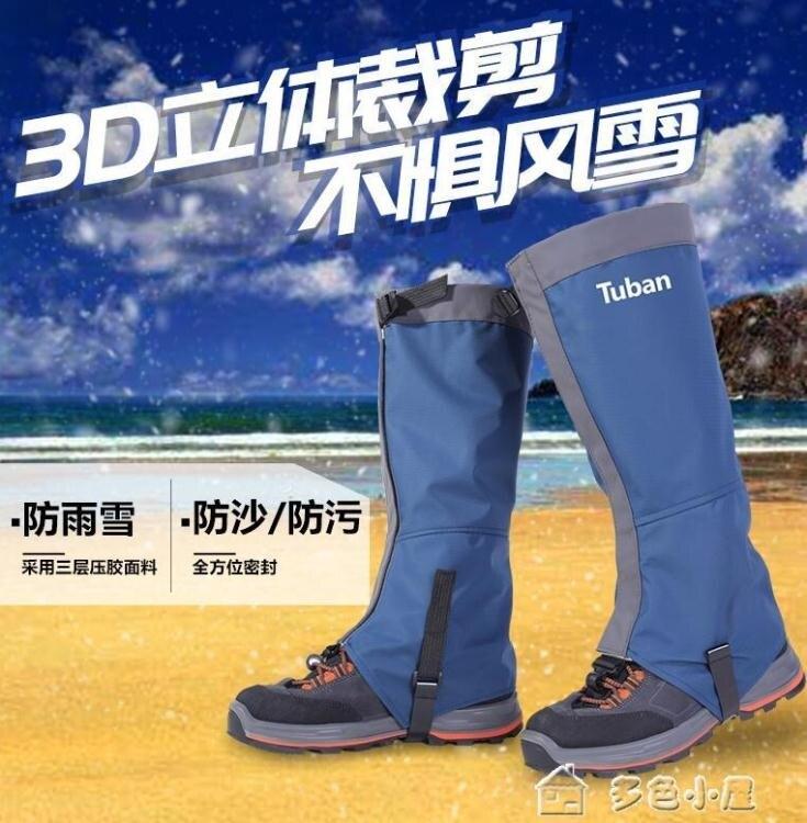 雪套雪套戶外登山徒步沙漠防沙鞋套男款兒童滑雪裝備防水護腿腳套