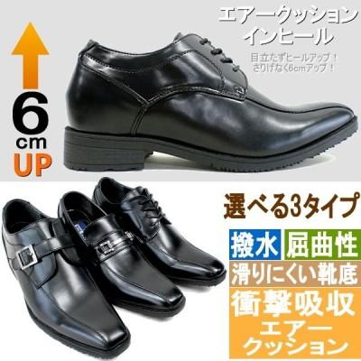 メンズ Men's ビジネスシューズ business shoes 6cmヒールアップ AIR WALKING Wilson [51/52/53] 幅広 3E 雨に強い紳士靴 メンズ Men's 軽量