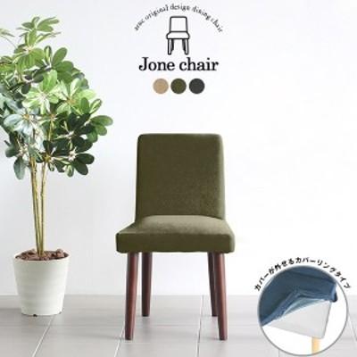ダイニングチェア 北欧 おしゃれ 食卓椅子 1脚 ダイニング 椅子 デスクチェア Jone チェア 1P カバーリングタイプ モダン ダークブラウン