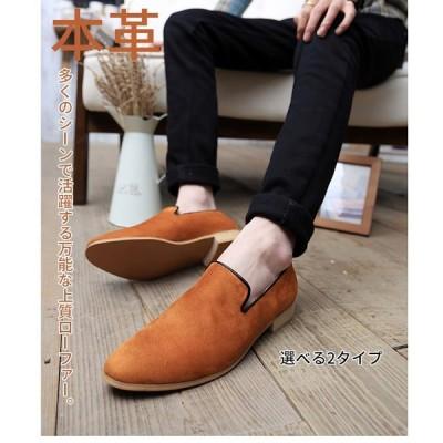 ローファー メンズ 靴 スリッポン ドライビングシューズ デッキ メンズシューズ 紳士靴 送料無料