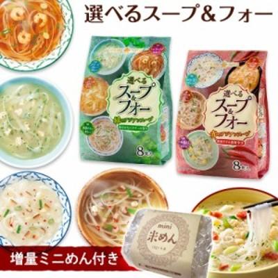 麺増量セット 選べるスープ&フォー2種x各2袋(32食分)  ミニ米めん10g6個入x3袋(18食分)  パクチー 唐辛子 スープフォー お米めん 米麺