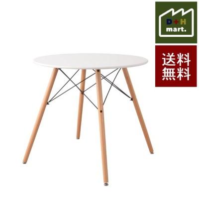 ダイニングテーブル Sara 80cm 円形 丸 テーブル 机 食卓 ホワイト シンプル ミッドセンチュリー