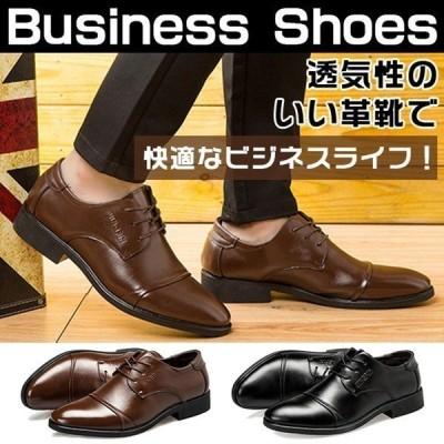 ビジネスシューズストレートチップ紳士靴革靴新生活メンズメンズシューズ紐靴ブラックブラウン軽量ファションフォーマル結婚式