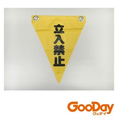 ユタカメイク ユタカ 安全表示旗(ハト目・立入禁止) AF-1210