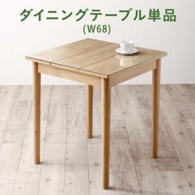 Noines 入学祝 天然木 幅68cm ノイネス ナチュラル ダイニングテーブル ナチュラル新生活応援 ガラスと木の異素材MIXダイニング