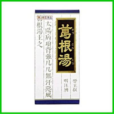 【第2類医薬品】 クラシエ 葛根湯エキス顆粒 45包